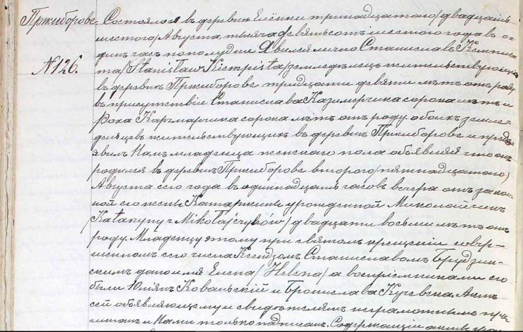 akt urodzenia Heleny ojciec Stanisław (nazwisko zapisano w formie ) Kiempista