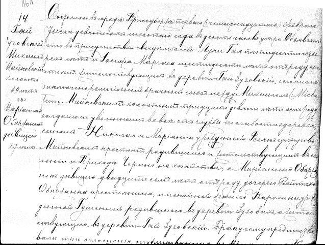 Akt ślubu 14/1906 Gaj Zuzowski Michała Majkowskiego lat 39 i Marianna Obarzanek lat 27