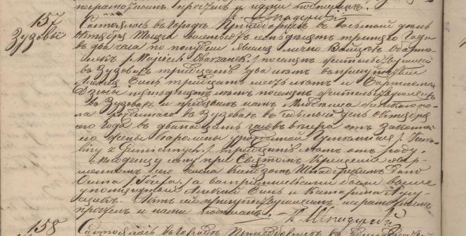 akt nr 157 z1873 Józefa Obarzanek c.Wojciecha i Karoliny z Gumiennych